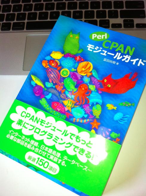 Perl CPANモジュールガイド